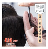 [Local Service] Beauty Link Salon  Haircut For Wen $40 Discounted Price $32