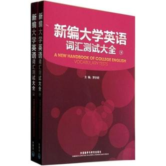 新编大学英语词汇测试大全(套装上下册)