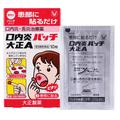 【日本直邮】日本品牌大正制药口腔溃疡贴纸 口内炎贴 口腔炎10片入