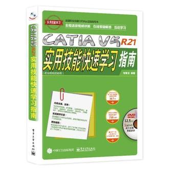 CATIA V5R21实用技能快速学习指南(配全程视频教程)(含DVD光盘1张)