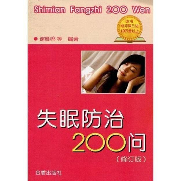 商品详情 - 失眠防治200问(修订版) - image  0