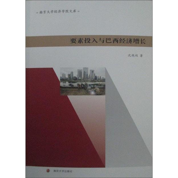 商品详情 - 南京大学经济学院文库:要素投入与巴西经济增长 - image  0