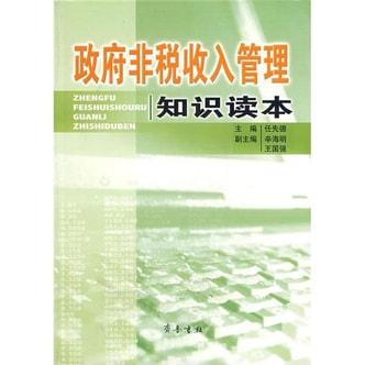 政府非税收入管理知识读本