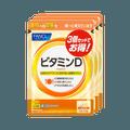 FANCL 芳珂||乳化型补钙维生素D营养片||90粒(约90日量)