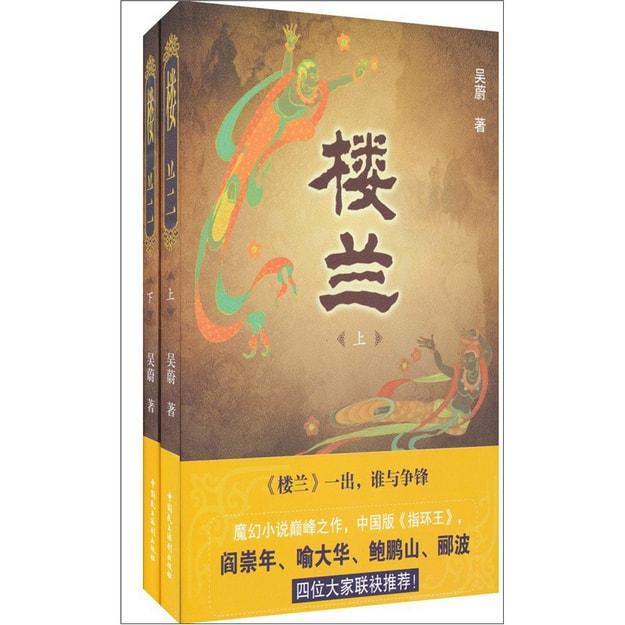 商品详情 - 楼兰(套装上下册) - image  0