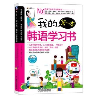 我的第一本韩语学习书(附光盘1张)
