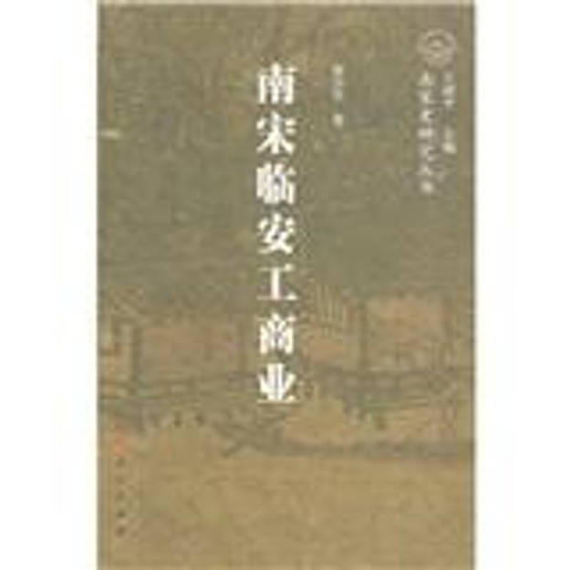 Product Detail - 南宋临安工商业 - image 0