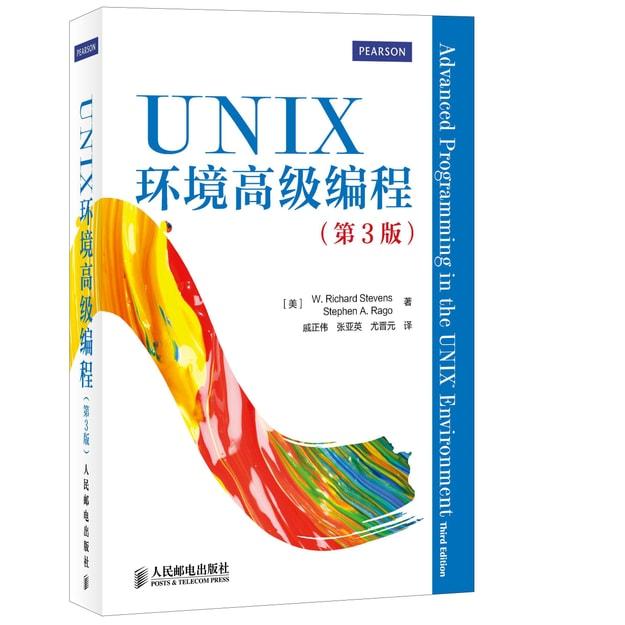 商品详情 - UNIX环境高级编程(第3版) - image  0