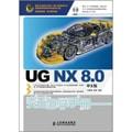 UG NX 8.0完全自学手册 中文版  附DVD光盘1张
