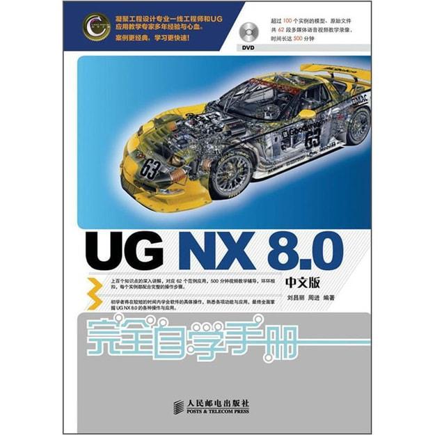商品详情 - UG NX 8.0完全自学手册 中文版  附DVD光盘1张 - image  0