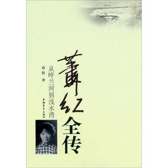 萧红全传:从呼兰河到浅水湾