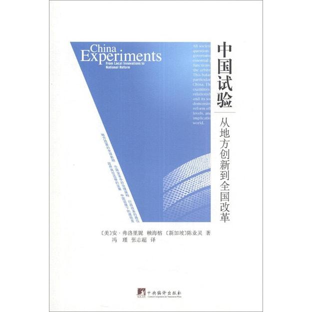 商品详情 - 中国试验:从地方创新到全国改革 - image  0