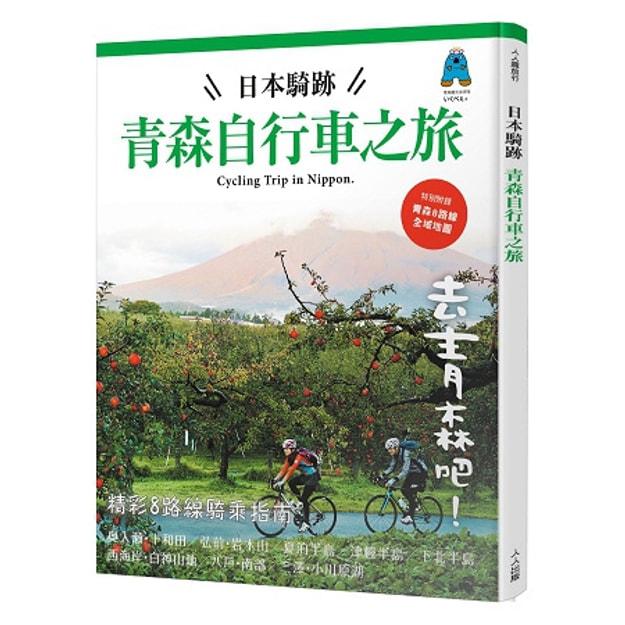 商品详情 - 【繁體】日本騎跡青森自行車之旅 - image  0