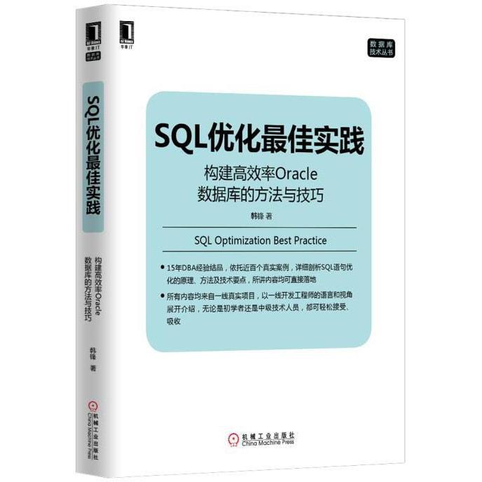 SQL优化最佳实践:构建高效率Oracle数据库的方法与技巧 怎么样 - 亚米网