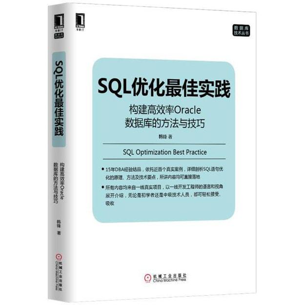 商品详情 - SQL优化最佳实践:构建高效率Oracle数据库的方法与技巧 - image  0