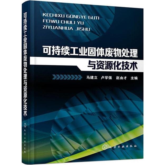 商品详情 - 可持续工业固体废物处理与资源化技术 - image  0