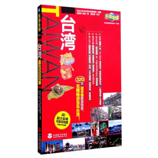 商品详情 - 台湾:乐游全球自由行(第2版) - image  0