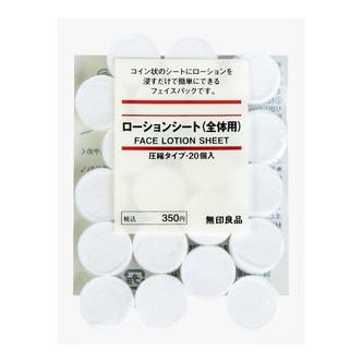 日本MUJI无印良品 压缩面膜纸 日本版 20枚入