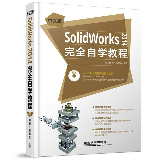 商品详情 - 中文版SolidWorks 2014完全自学教程(附光盘) - image  0