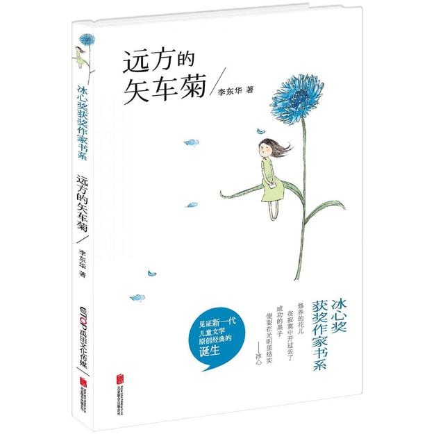 商品详情 - 冰心奖获奖作家书系:远方的矢车菊 - image  0