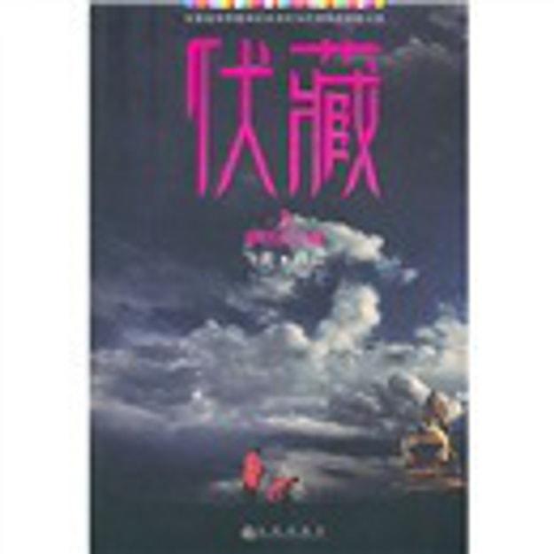 商品详情 - 伏藏:香巴拉之城 - image  0