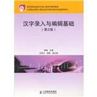 汉字录入与编辑基础-第2版