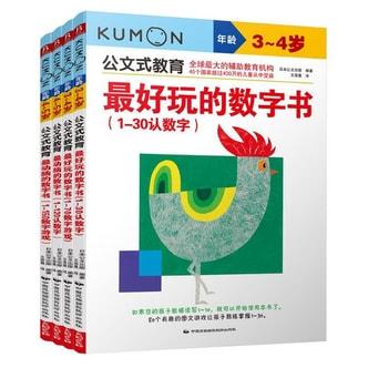 公文式教育:动脑又好玩的数字书系列(套装全4册 3-5岁)