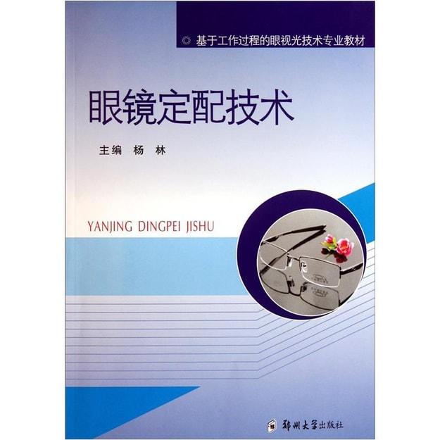 商品详情 - 基于工作过程的眼视光技术专业教材:眼镜定配技术 - image  0
