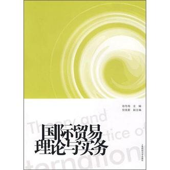 """安徽省教育厅指定""""十一五""""规划教材:国际贸易理论与实务"""
