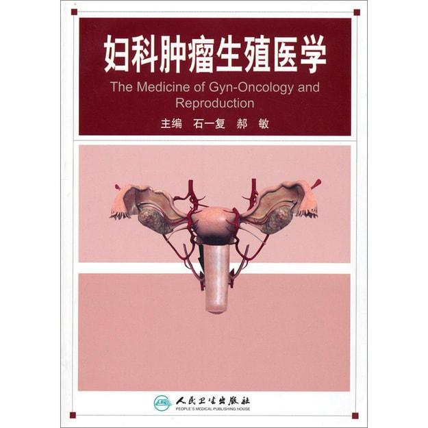商品详情 - 妇科肿瘤生殖医学 - image  0