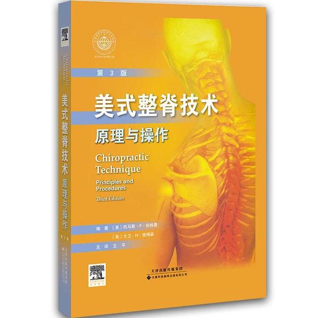 商品详情 - 美式整脊技术:原理与操作(国外引进)(中文翻译)(第3版) - image  0