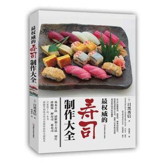 最权威的寿司制作大全