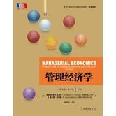 管理经济学(英文版·原书第11版)/高等学校经济管理英文版教材·经济系列