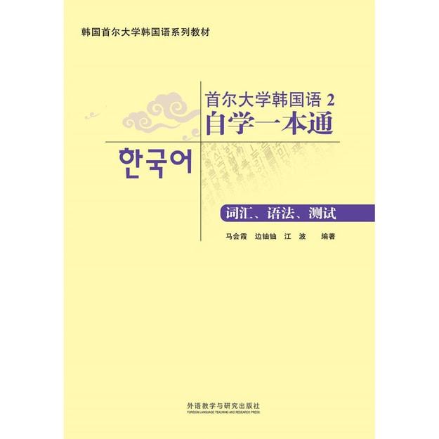 商品详情 - 首尔大学韩国语2自学一本通(词汇.语法.测试) - image  0