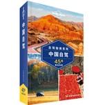 Lonely Planet旅行指南系列-中国自驾
