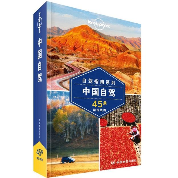 Product Detail - Lonely Planet旅行指南系列-中国自驾 - image 0