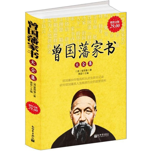 商品详情 - 曾国藩家书大全集(超值金版) - image  0