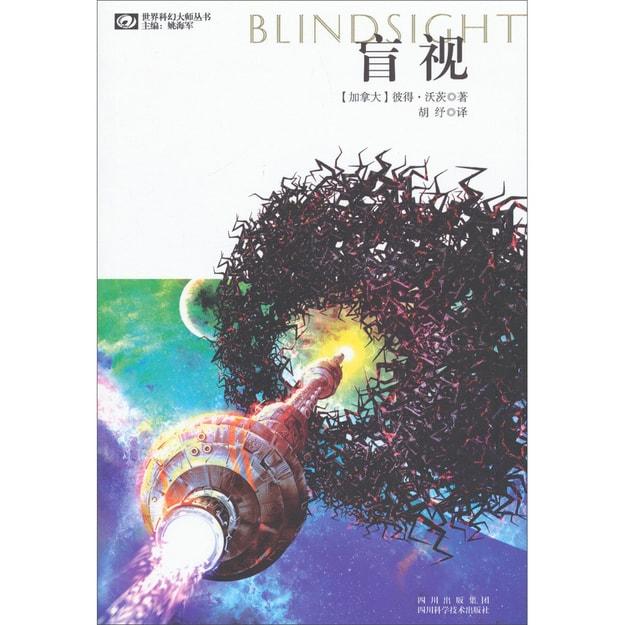 商品详情 - 世界科幻大师丛书:盲视 - image  0