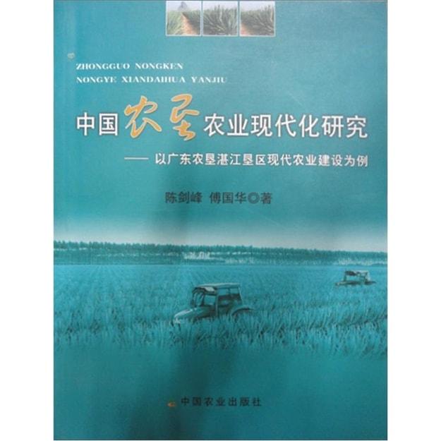 商品详情 - 中国农垦农业现代化研究:以广东农垦湛江垦区现代农业建设为例 - image  0