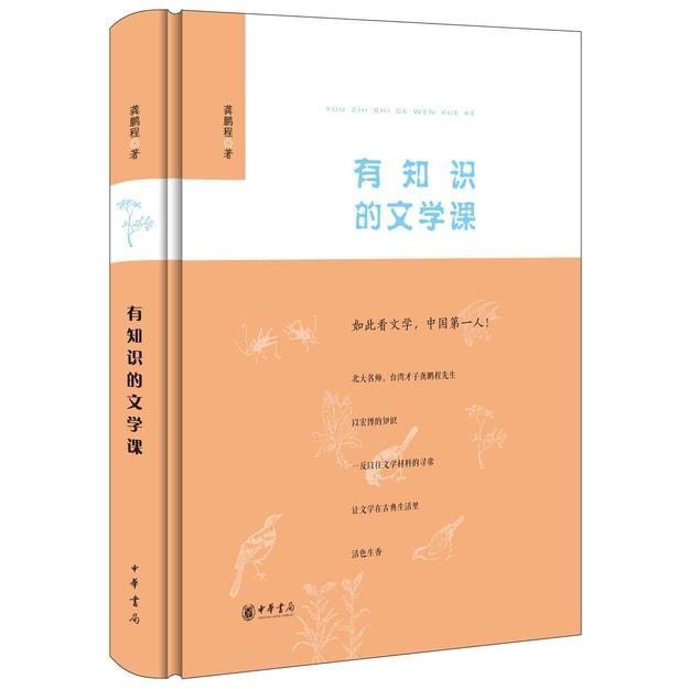 商品详情 - 有知识的文学课·精装本 - image  0