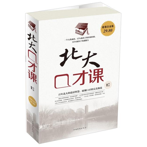 商品详情 - 北大口才课(超值白金版) - image  0