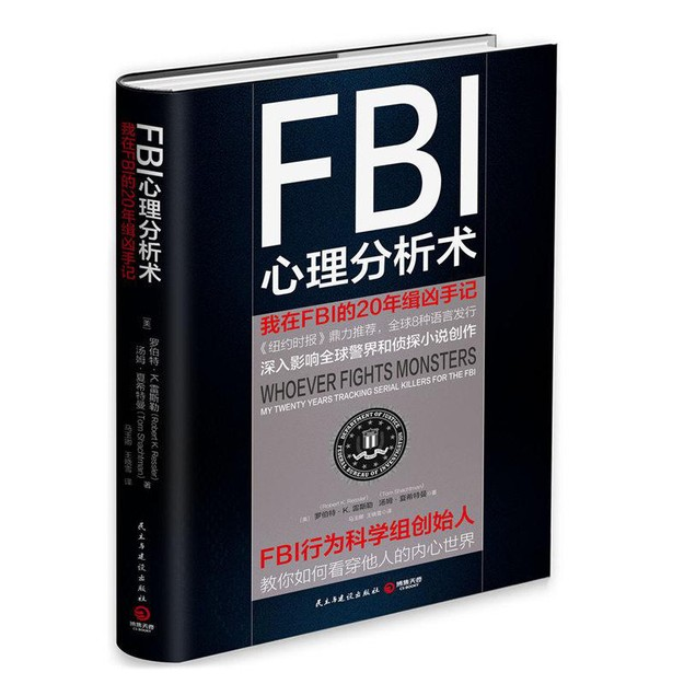 商品详情 - FBI心理分析术:我在FBI的20年缉凶手记 - image  0