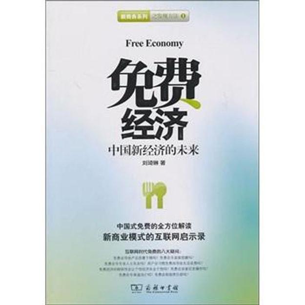 商品详情 - 免费经济:中国新经济的未来 - image  0