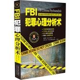 FBI犯罪心理分析术