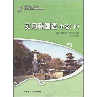 实用韩国语(中级 下)/新世纪高职高专韩国语类课程规划教材