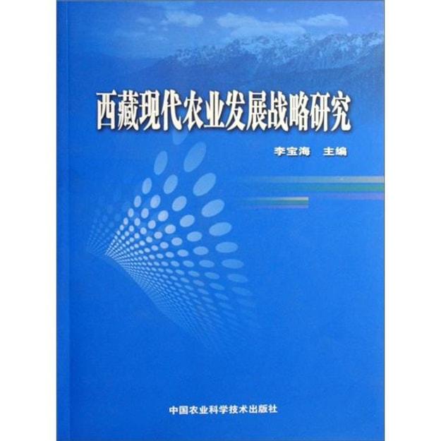 商品详情 - 西藏现代农业发展战略研究 - image  0