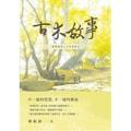 【繁體】古木故事:鄭範錫的人生智慧散文