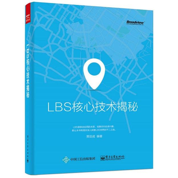 商品详情 - LBS核心技术揭秘 - image  0