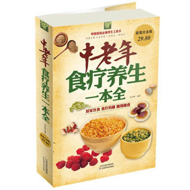 商品详情 - 中国家庭必备养生工具书:中老年食疗养生一本全(超值白金版) - image  0