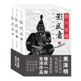 影武者:德川家康(全三册)